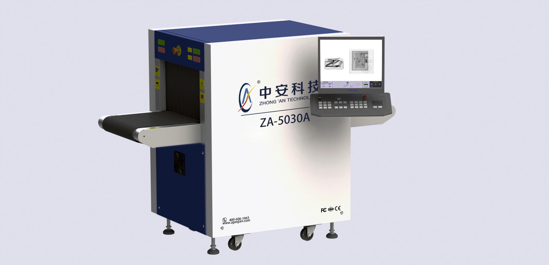 中安YJY-5030A通道式安检x光机