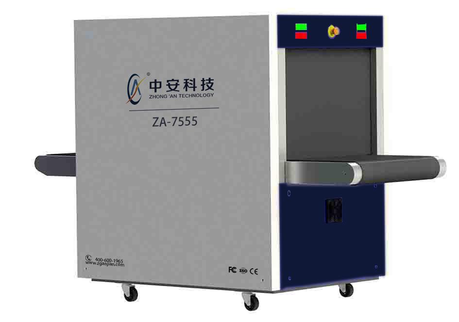 YJY-7555型通道式x光安检机