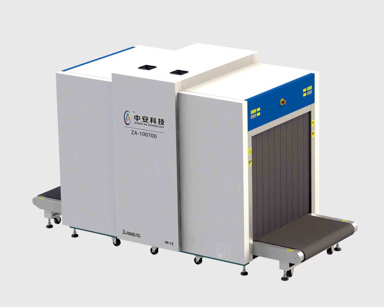 中安JYJ-100100通道式x光安检机